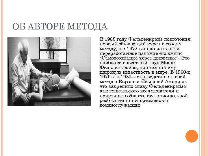 ОБ АВТОРЕ МЕТОДА    В 1968 году Фельденкрайз подготовил