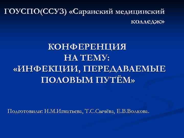 ГОУCПО(CCУЗ) «Саранский медицинский     колледж»  КОНФЕРЕНЦИЯ   НА ТЕМУ: