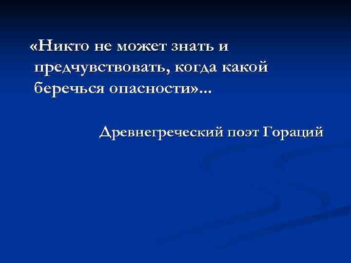 «Никто не может знать и предчувствовать, когда какой беречься опасности» . . .