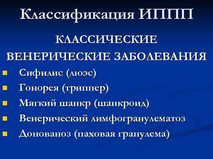 Классификация ИППП  КЛАССИЧЕСКИЕ ВЕНЕРИЧЕСКИЕ ЗАБОЛЕВАНИЯ n  Сифилис (люэс) n