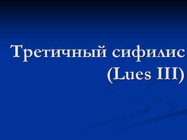 Третичный сифилис   (Lues III)