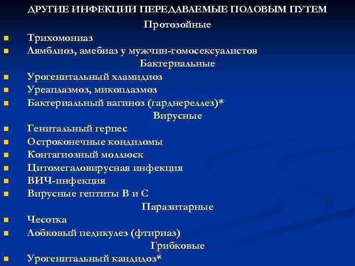 ДРУГИЕ ИНФЕКЦИИ ПЕРЕДАВАЕМЫЕ ПОЛОВЫМ ПУТЕМ     Протозойные n