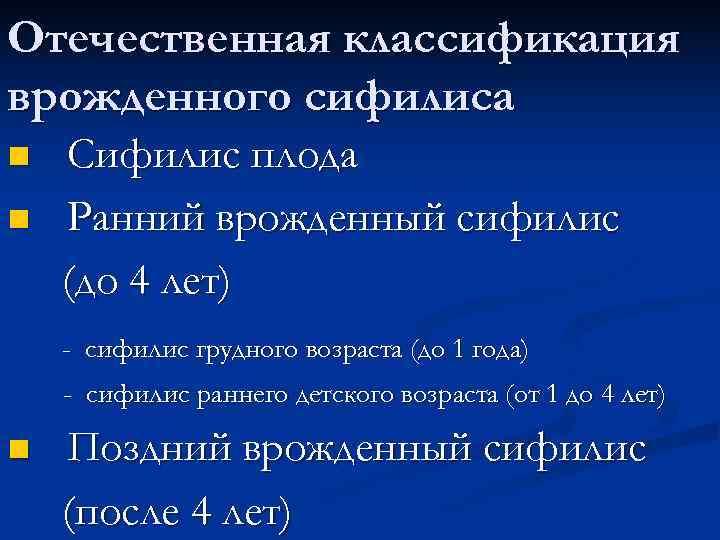 Отечественная классификация врожденного сифилиса n  Сифилис плода n  Ранний врожденный сифилис (до
