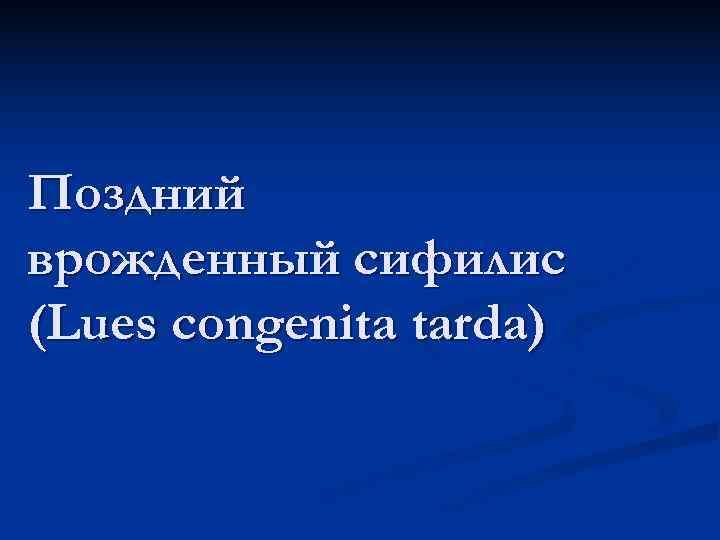 Поздний врожденный сифилис (Lues congenita tarda)