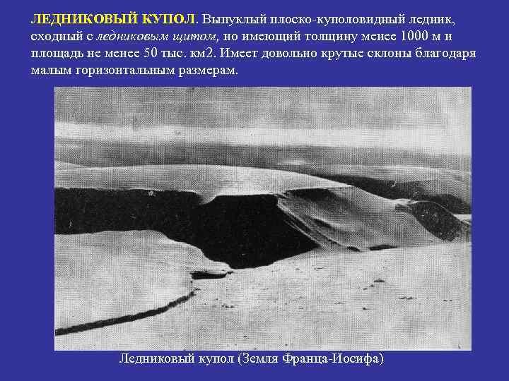 ЛЕДНИКОВЫЙ КУПОЛ. Выпуклый плоско-куполовидный ледник, сходный с ледниковым щитом, но имеющий толщину менее 1000