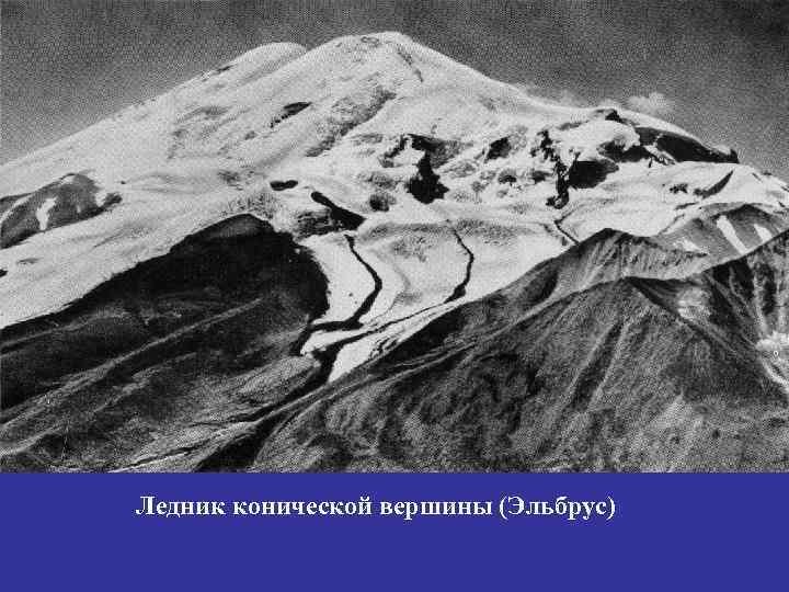 Ледник конической вершины (Эльбрус)