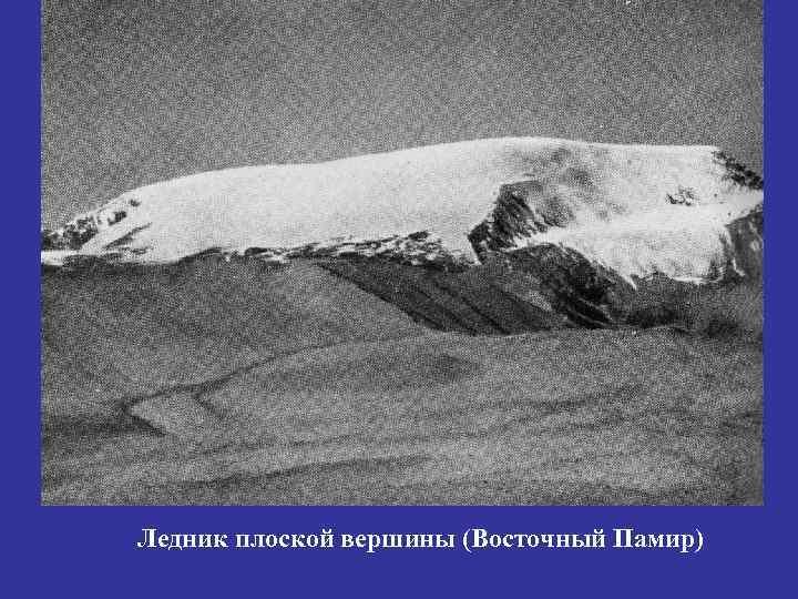 Ледник плоской вершины (Восточный Памир)
