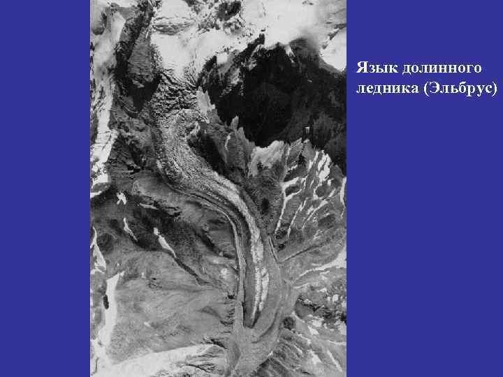 Язык долинного ледника (Эльбрус)