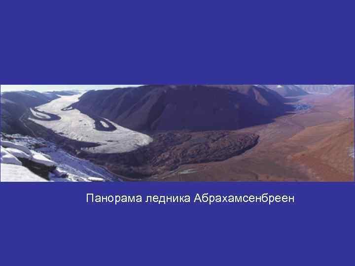 Панорама ледника Абрахамсенбреен
