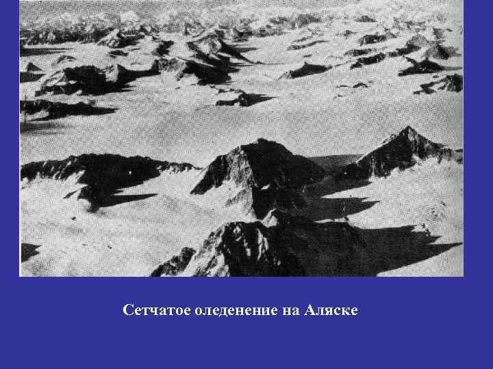 Сетчатое оледенение на Аляске