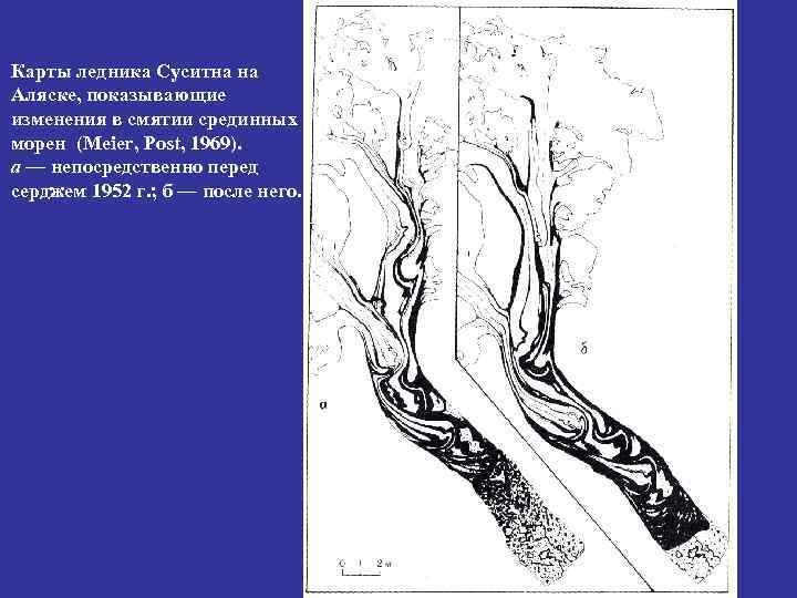 Карты ледника Суситна на Аляске, показывающие изменения в смятии срединных морен (Meier, Post, 1969).