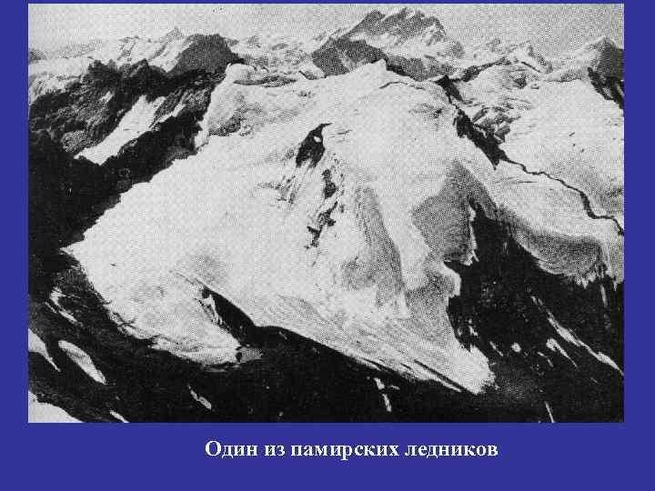 Один из памирских ледников