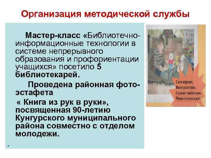 Организация методической службы     Мастер-класс «Библиотечно-  информационные технологии