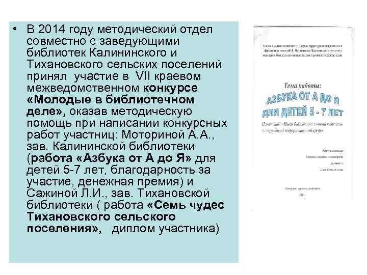 • В 2014 году методический отдел  совместно с заведующими  библиотек Калининского
