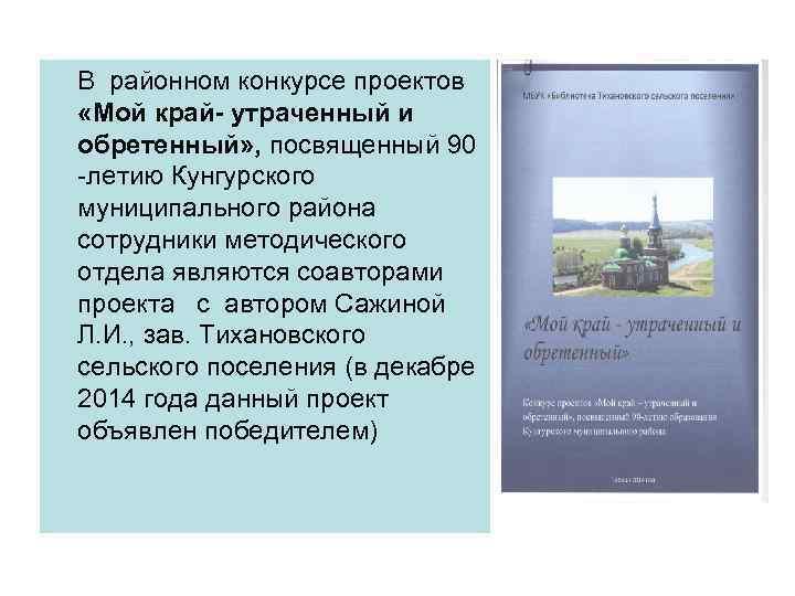 В районном конкурсе проектов «Мой край- утраченный и обретенный» , посвященный 90 -летию Кунгурского