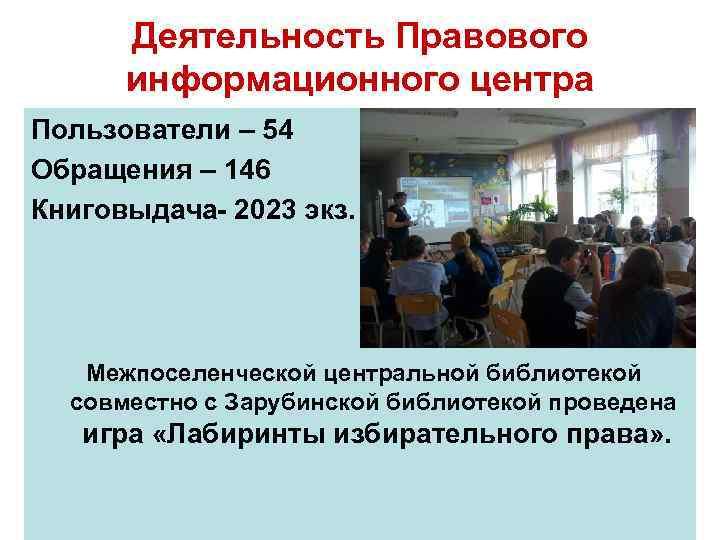 Деятельность Правового  информационного центра Пользователи – 54 Обращения – 146 Книговыдача- 2023