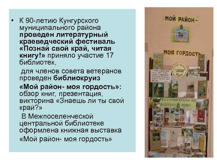 • К 90 -летию Кунгурского муниципального района проведен литературный краеведческий фестиваль  «Познай