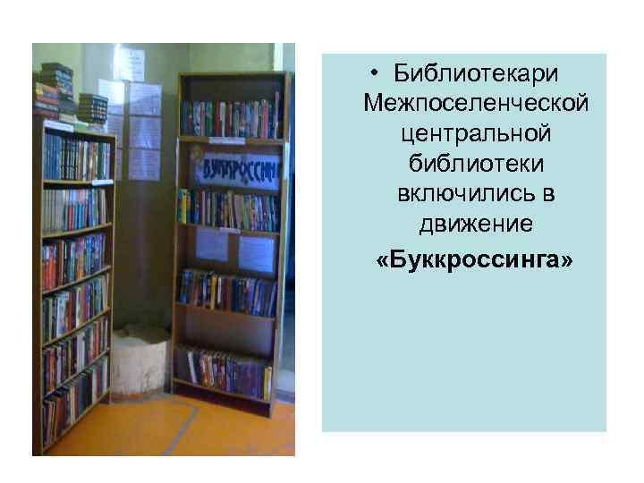 • Библиотекари Межпоселенческой  центральной библиотеки  включились в движение  «Буккроссинга»