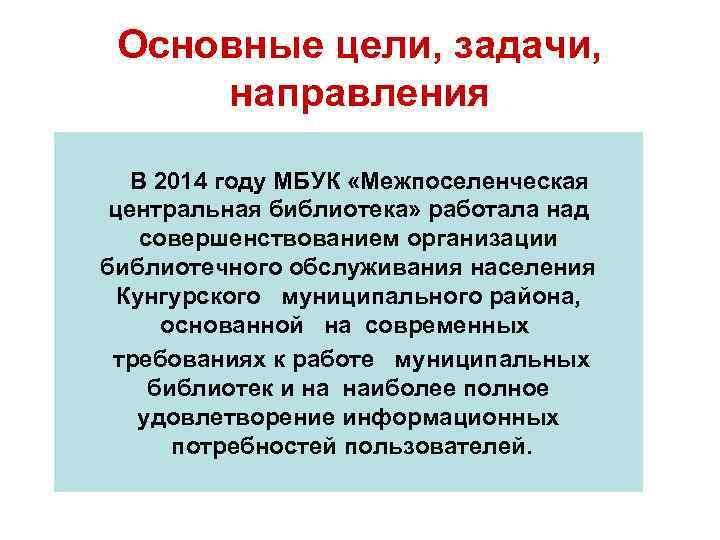 Основные цели, задачи,  направления В 2014 году МБУК «Межпоселенческая  центральная библиотека»