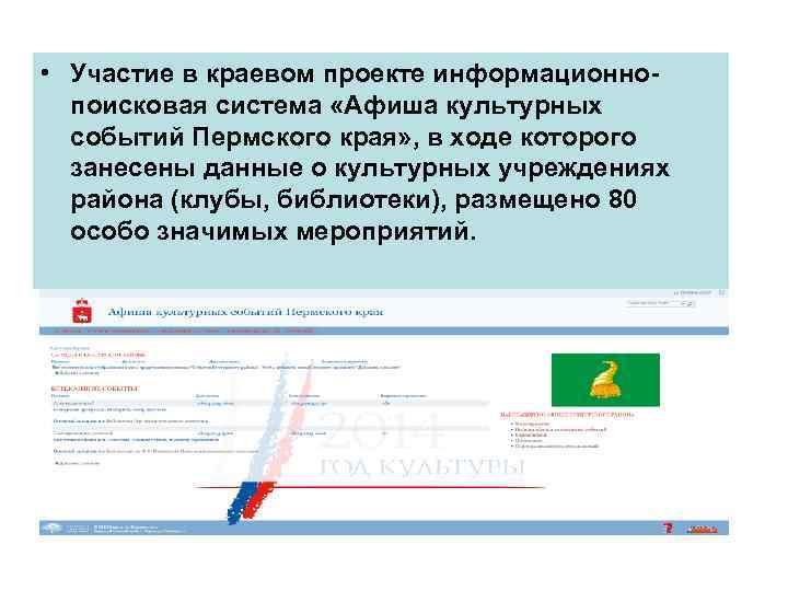 • Участие в краевом проекте информационно-  поисковая система «Афиша культурных  событий