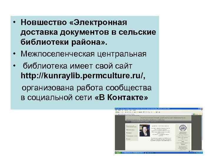 • Новшество «Электронная  доставка документов в сельские  библиотеки района» .