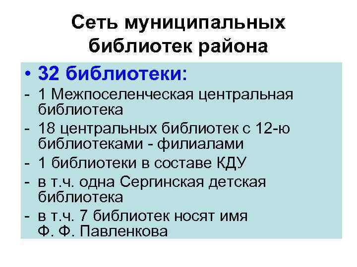 Сеть муниципальных   библиотек района • 32 библиотеки: - 1 Межпоселенческая центральная