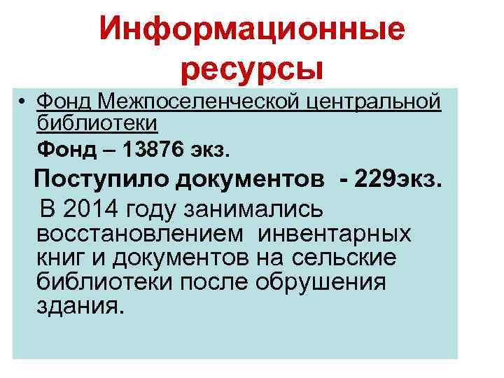 Информационные  ресурсы • Фонд Межпоселенческой центральной  библиотеки  Фонд – 13876