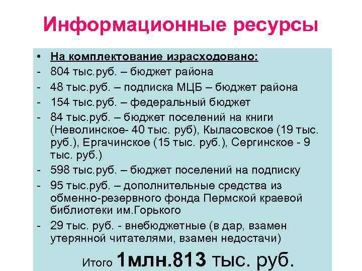 Информационные ресурсы • На комплектование израсходовано: - 804 тыс. руб. – бюджет