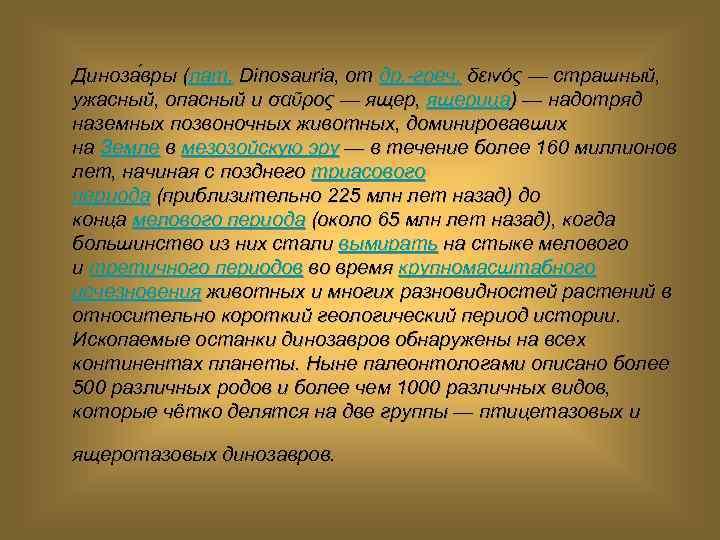 Диноза вры (лат. Dinosauria, от др. -греч. δεινός — страшный,  ужасный, опасный и