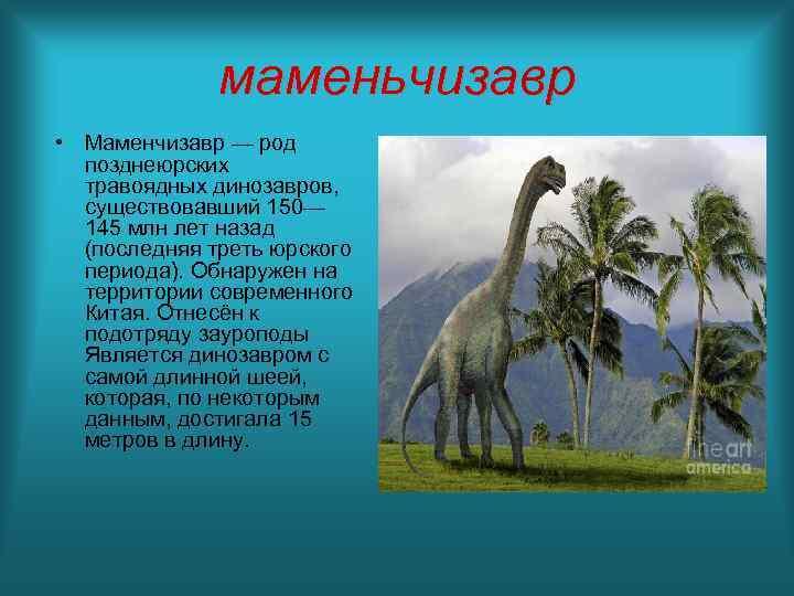 маменьчизавр • Маменчизавр — род  позднеюрских  травоядных динозавров, существовавший