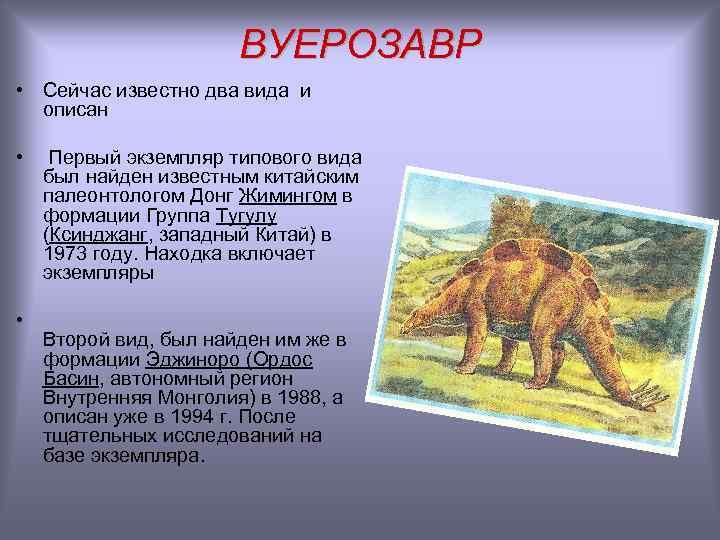 ВУЕРОЗАВР • Сейчас известно два вида и  описан