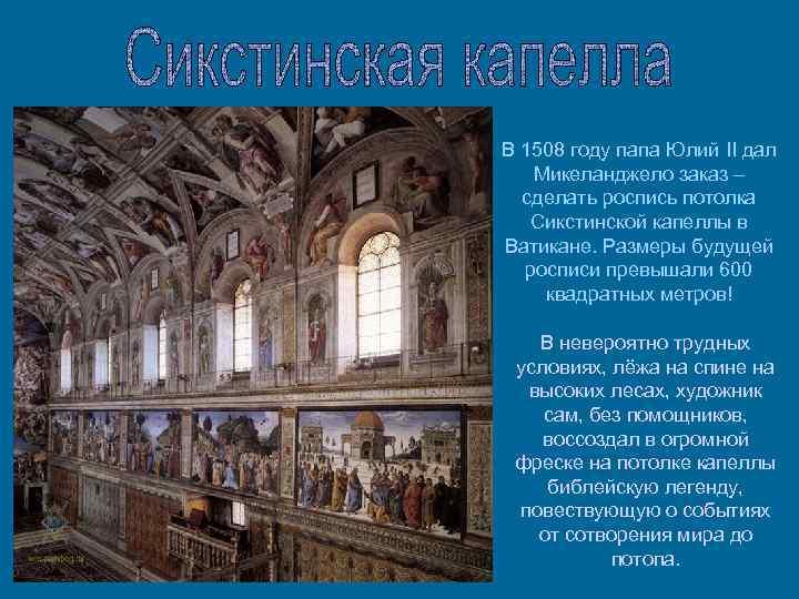 В 1508 году папа Юлий II дал Микеланджело заказ –  сделать роспись потолка