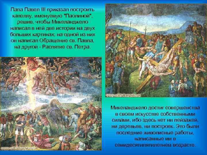 Папа Павел III приказал построить  капеллу, именуемую