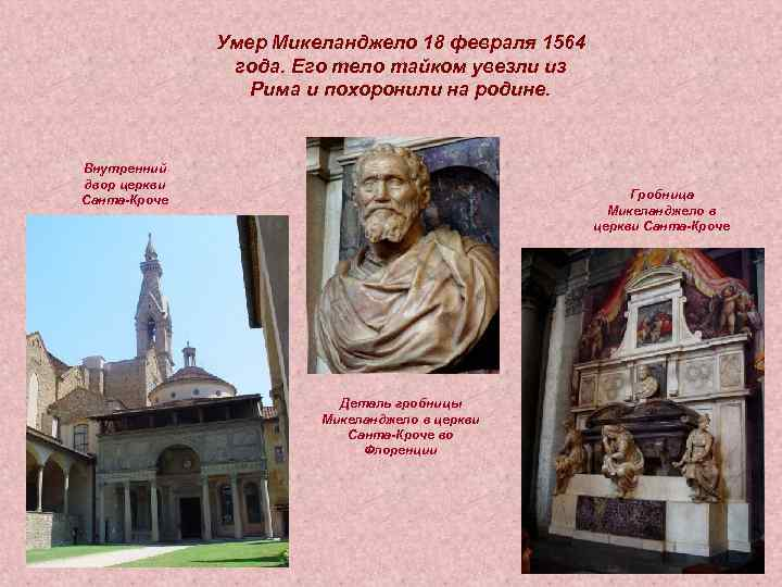 Умер Микеланджело 18 февраля 1564    года. Его тело