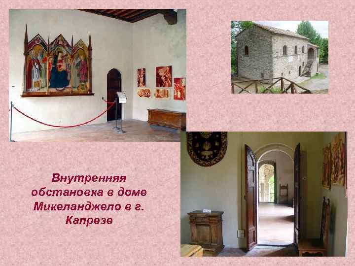 Внутренняя обстановка в доме Микеланджело в г.  Капрезе