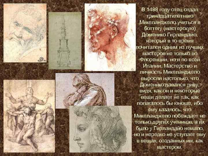 В 1488 году отец отдал  тринадцатилетнего  Микеланджело учиться в