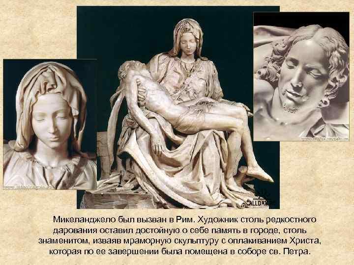 Микеланджело был вызван в Рим. Художник столь редкостного  дарования оставил достойную о