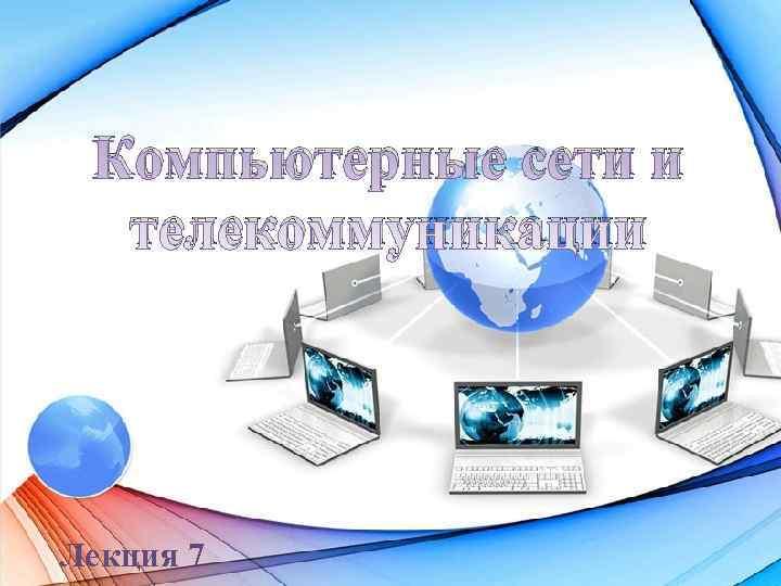 Компьютерные сети и  телекоммуникации Лекция 7