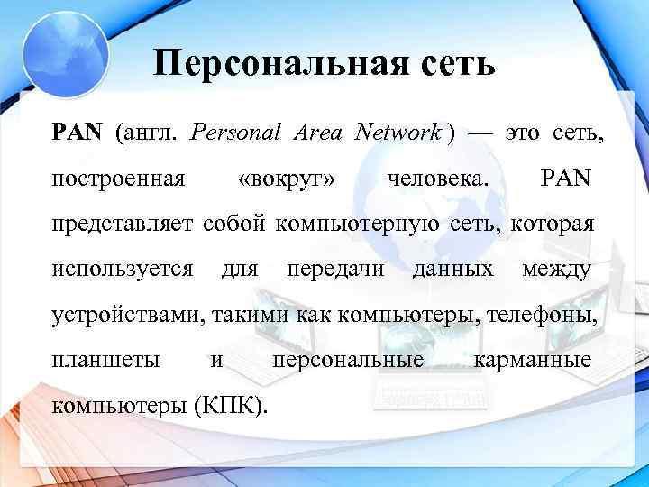 Персональная сеть PAN (англ.  Personal Area Network ) — это