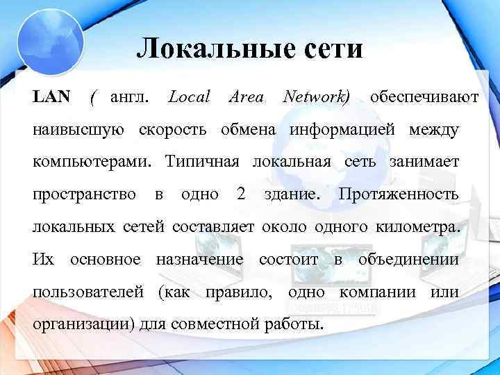 Локальные сети LAN ( англ.  Local Area  Network)