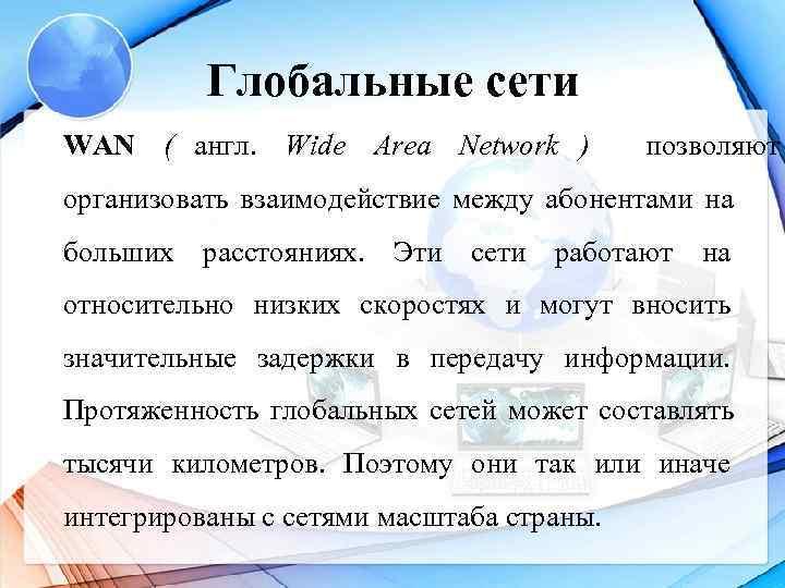 Глобальные сети WAN ( англ.  Wide Area Network )