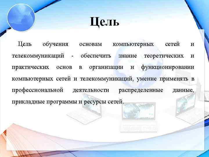 Цель  обучения основам  компьютерных  сетей