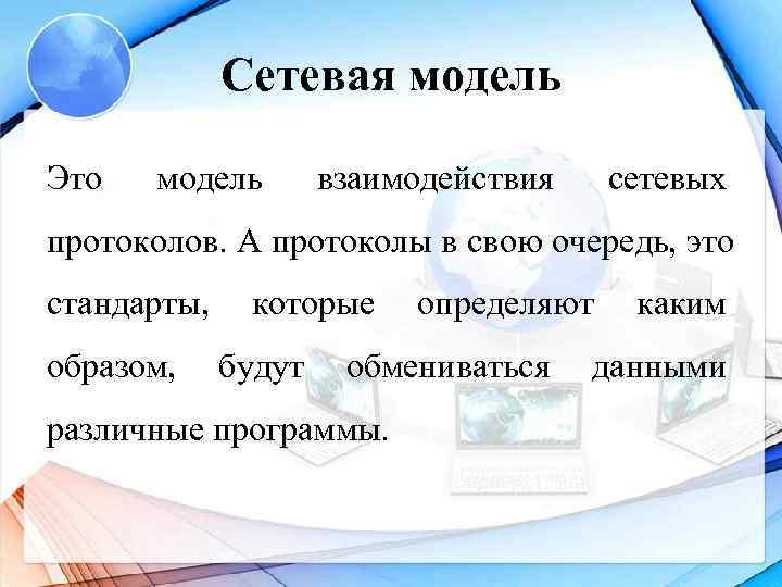 Сетевая модель Это  модель  взаимодействия  сетевых протоколов. А