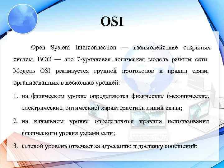 OSI  Open System Interconnection — взаимодействие открытых систем,