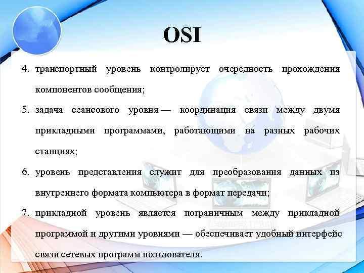 OSI 4. транспортный уровень контролирует очередность прохождения  компонентов