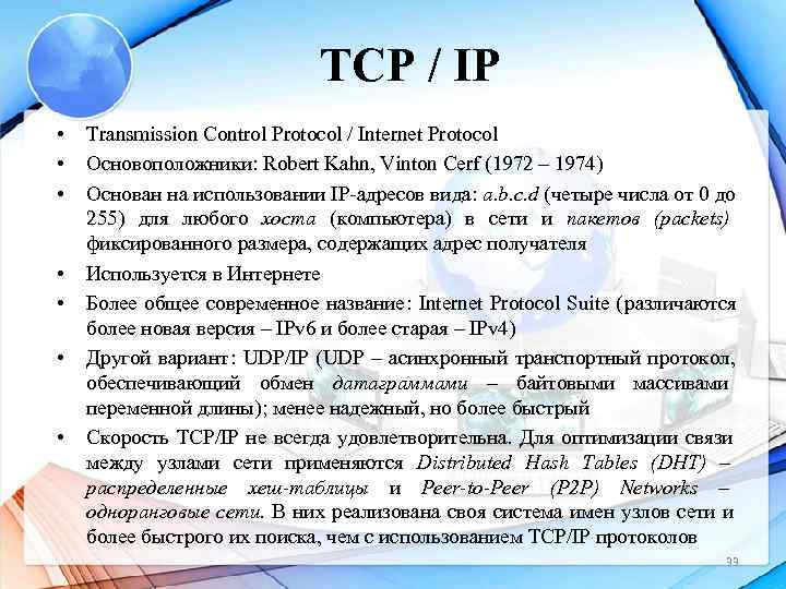TCP / IP •  Transmission Control Protocol /