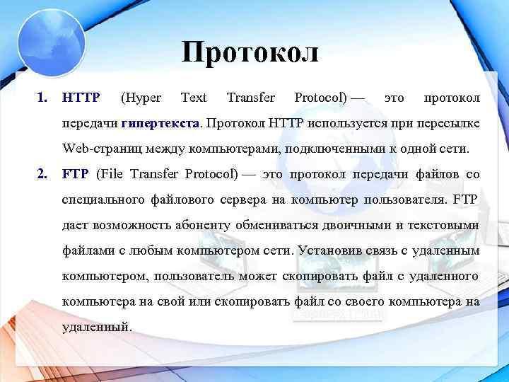 Протокол 1.  HTTP (Hyper  Text  Transfer