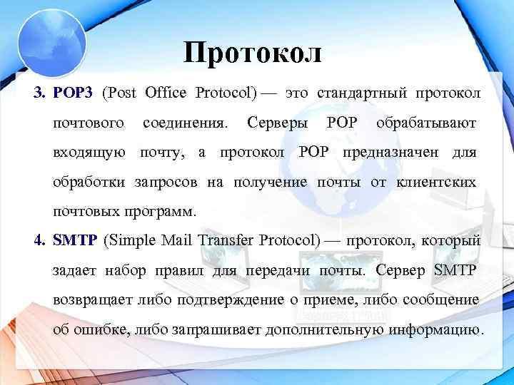 Протокол 3. POP 3 (Post Office Protocol) — это