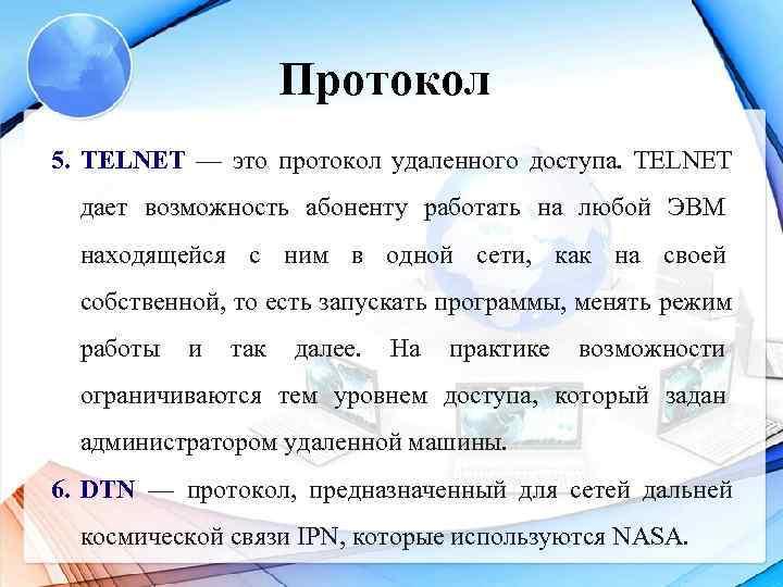 Протокол 5. TELNET — это протокол удаленного доступа.  TELNET