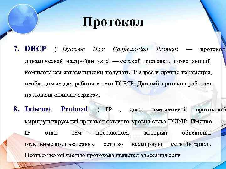Протокол 7. DHCP ( Dynamic   Host  Configuration